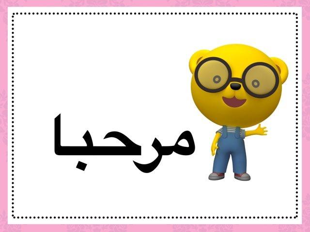 لعبة 9 by نصره العجمي
