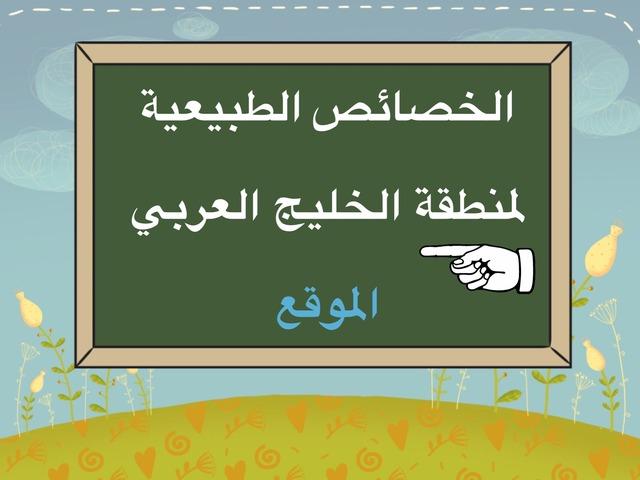 الخصائص الطبيعية لمنطقه الخليج العربي سادس  by Mony Alazmi