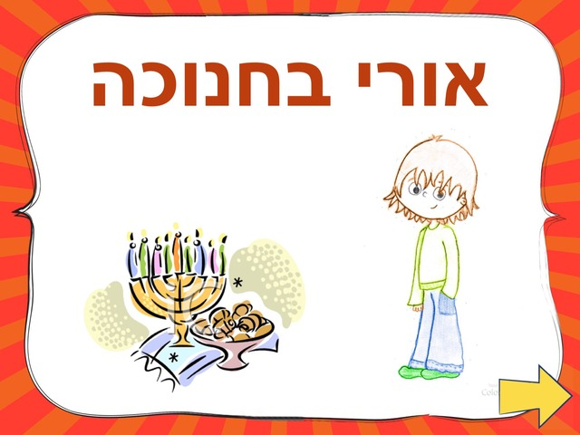 אורי בחג החנוכה by Uvi Cohen Rubinstein