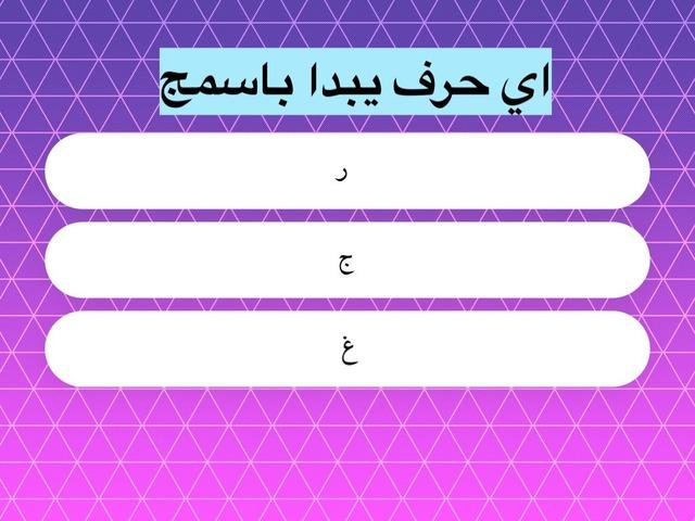 لعبه بنات by Gh