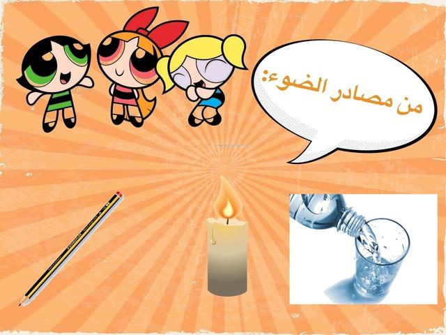 كيف ينتقل الضوء؟ by Alaa Alali