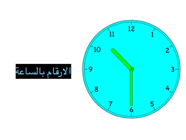 الارقام بالساعه by ليال  مردي