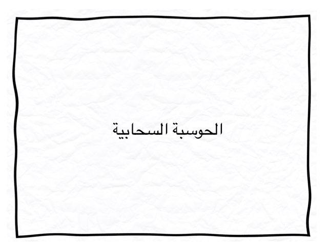 الحوسبة السحابية،مدرسة فتاة المستقبل by شهد الحربي