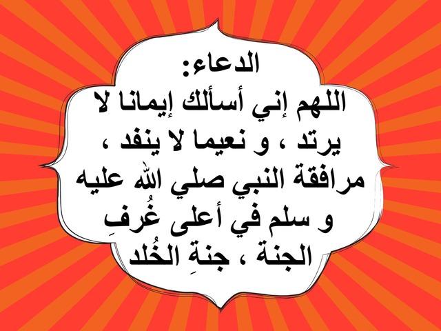 إيماني بالغيب أمن و طمأنينة  by shahad naji