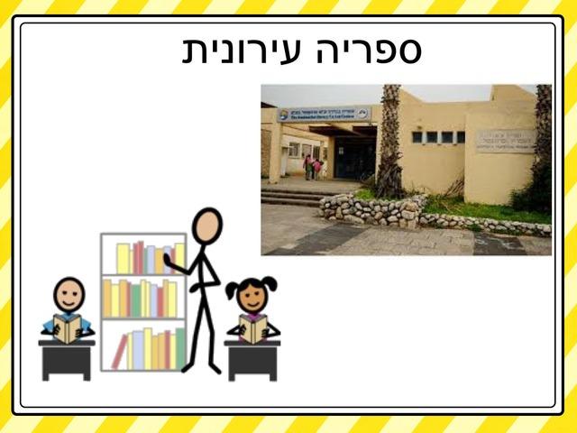 ספריה by בית ספר מוריה