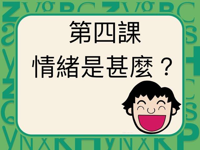 情緒是甚麼? by Wong stephenie