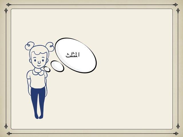 لعبة 37 by Fatmah Al-Otibi