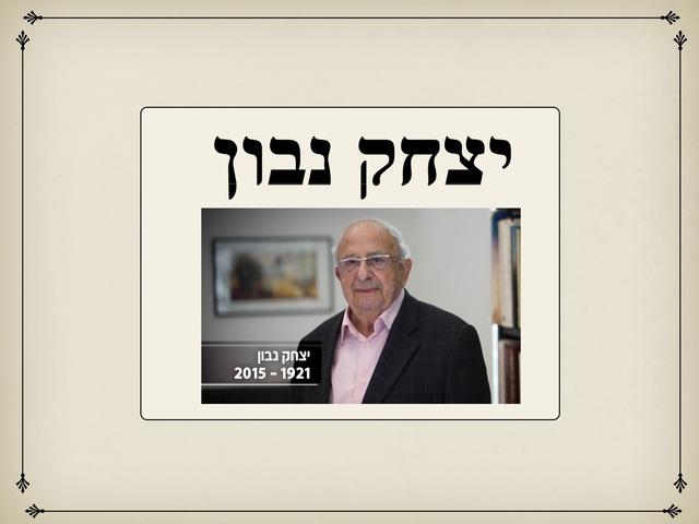 יצחק נבון by נירה באר אילן