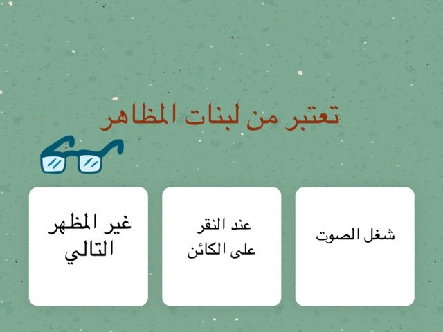 Game 7 by دلال الدويهيس