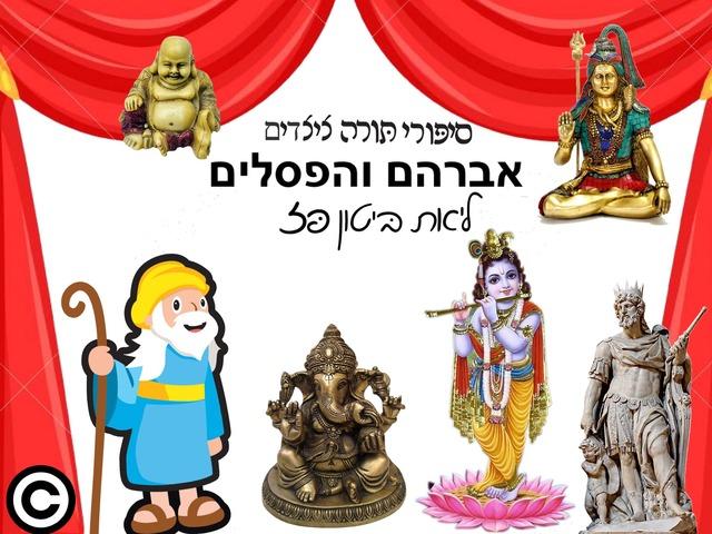 אברהם והפסלים   by Liat Bitton-paz