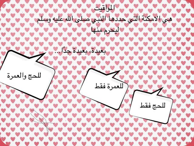 الحج by سناء عبدالقادر