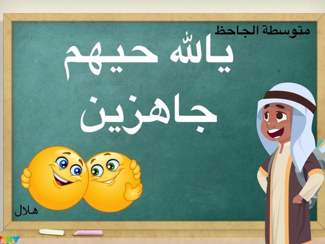 مسابقة استقبال الطلاب by hilal ahmad