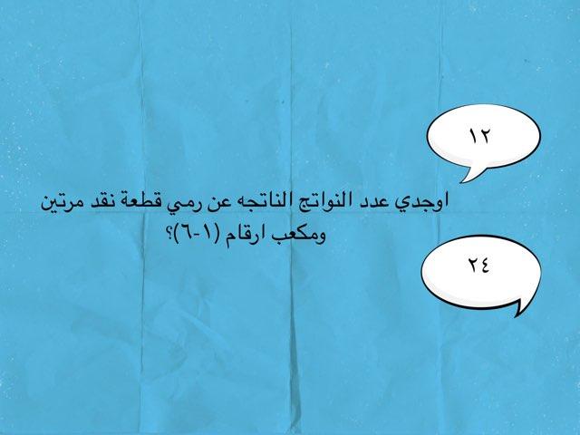 لعبة 8 by Emran Sooman