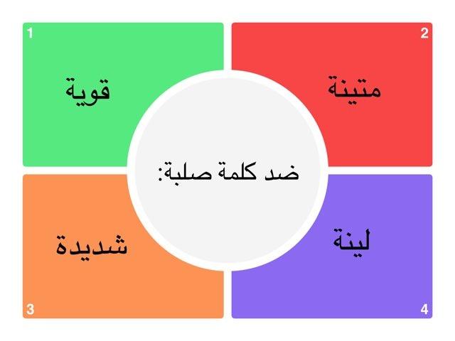 لعبة 30 by Sara Alajmi