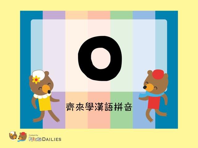 齊來學漢語拼音「o」 by Kids Dailies
