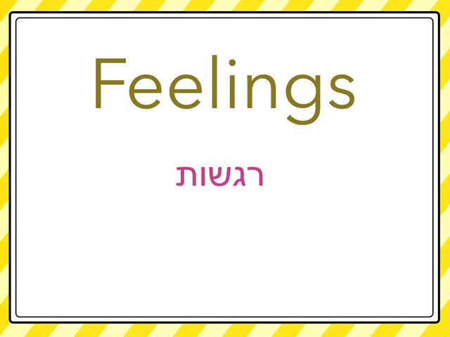 Feelings by ליאת בוקובזה