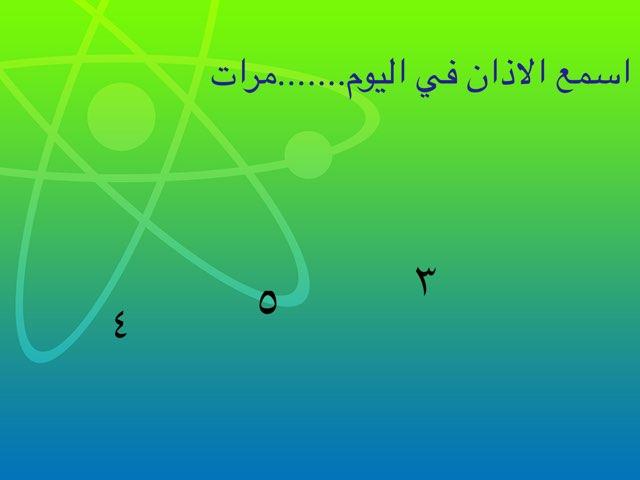 فروض الصلاة by عبدالله المهنا
