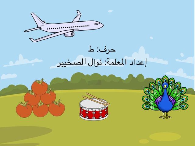 حرف ط by نوال ناصر