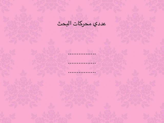 محركات البحث by ولاء الجهني