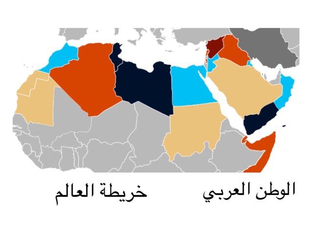 مراجعة جغرافيا عامة إلكتروني  by ام حسام