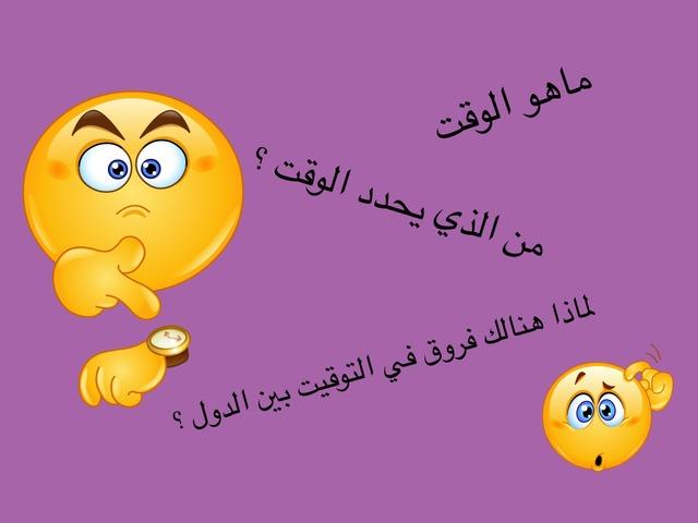 ورت by حنان الهاجري