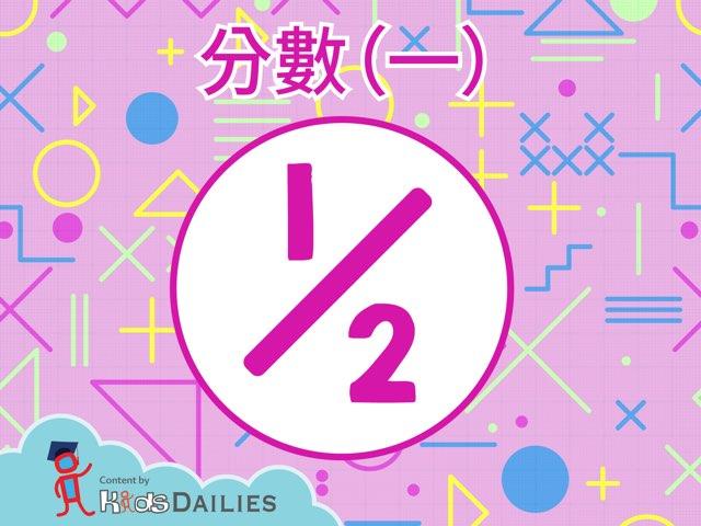 學習分數(一) by Kids Dailies