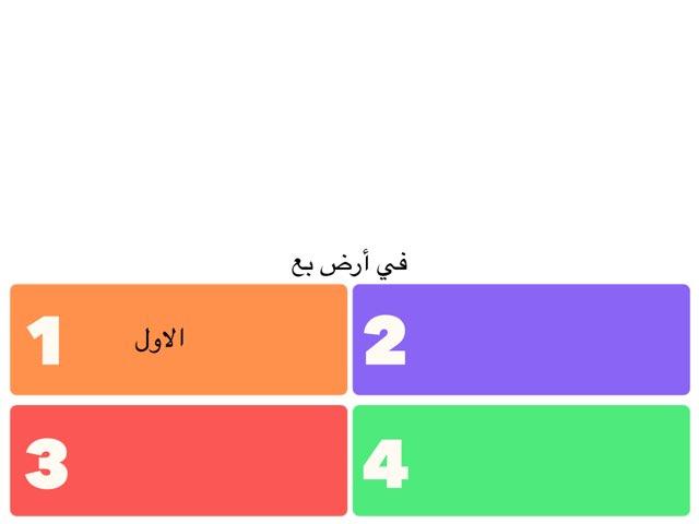 لعبة 92 by ام تركي الحربي