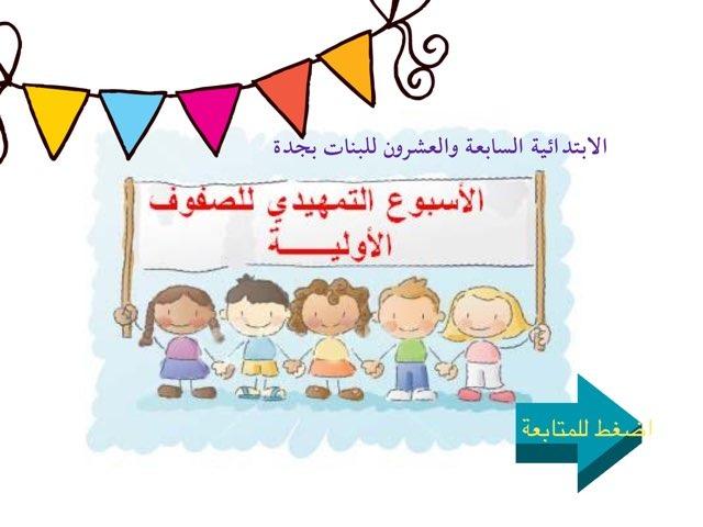 الاسبوع التمهيدي المتشابه والمختلف by سارة الزهراني
