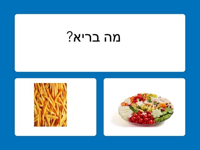 אורית פלד מה בריא by הדר הריאל