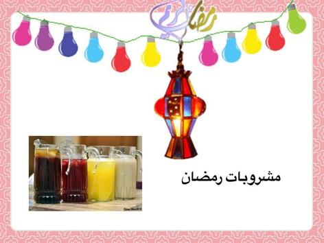 مشروبات رمضان by riham hammad