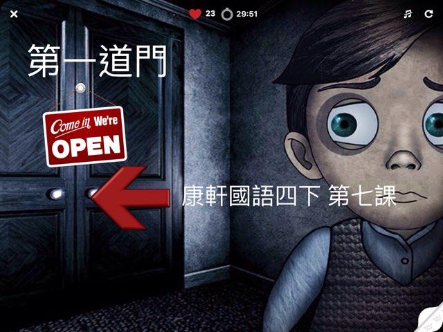 康軒國語四下第七課 by Union Mandarin 克