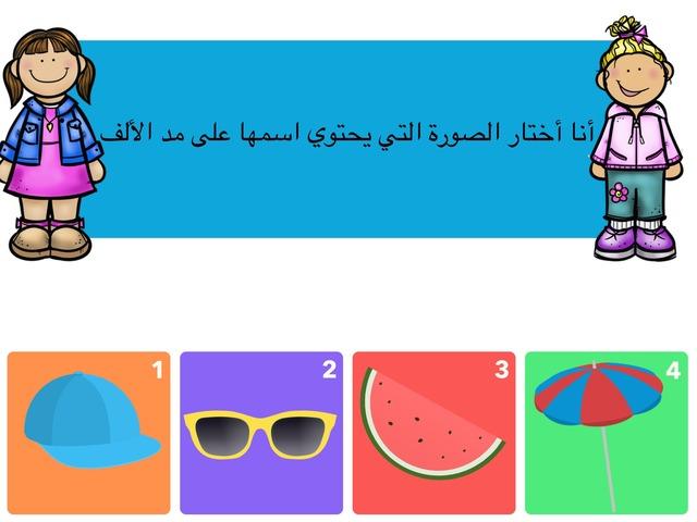 المدود by نعيمة الفضلي