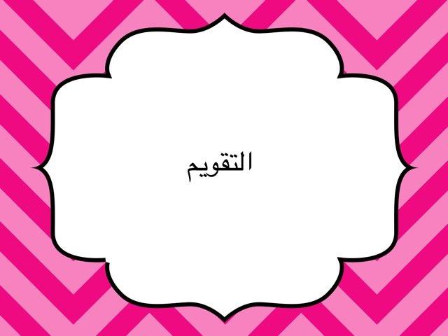 تقدير ناتج الضرب by lina aa