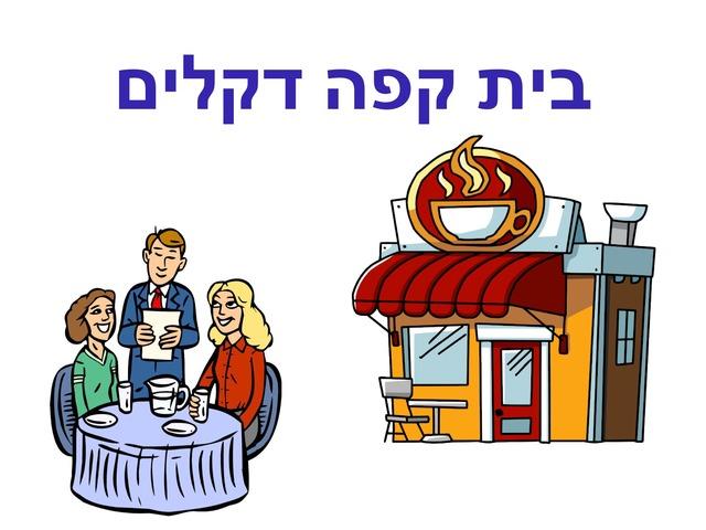 בית קפה דקלים by Chava Horowitz