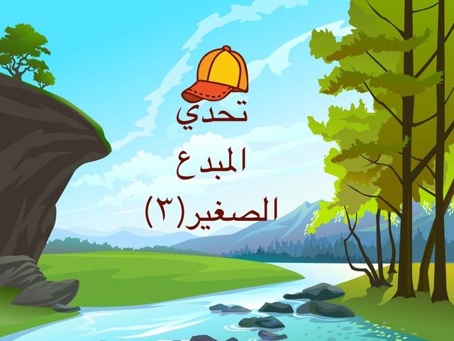 تحدي المبدع الصغير(٣) by احمد كريري