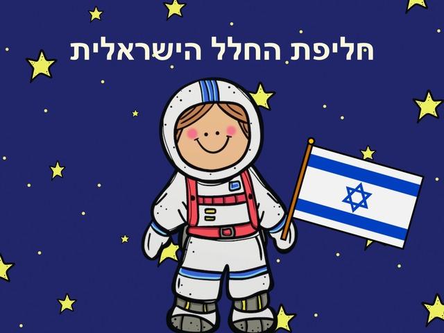חליפת החלל הישראלית by Beit Issie Shapiro