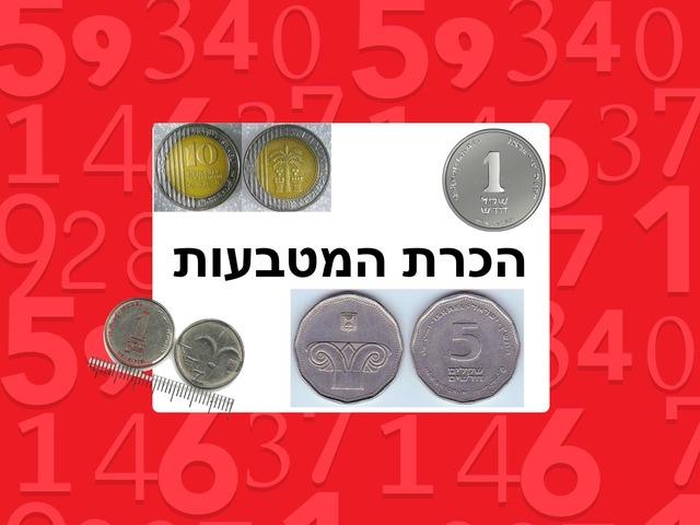 הכרת המטבעות by shimsh86 מיזן נסים