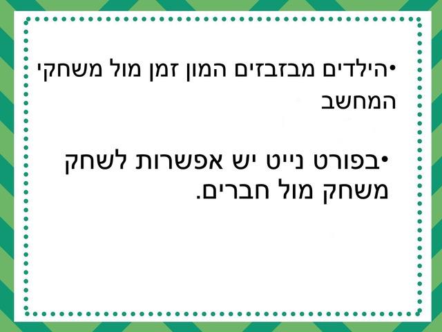 השלמת מילים- התמכרות by Bat Sheva