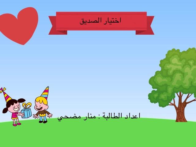 اختيار الصديق by Dalal Alazmi