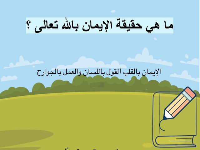فكر ثم جاوب  by Ali Ali
