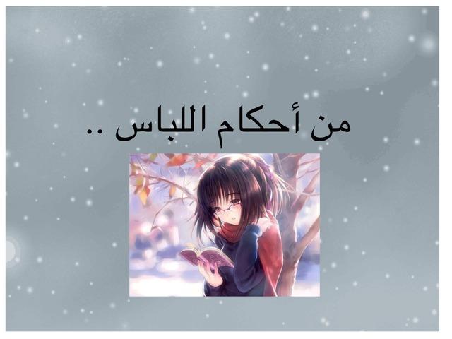 رابع ابتدائي by AbeeR Al_kabi