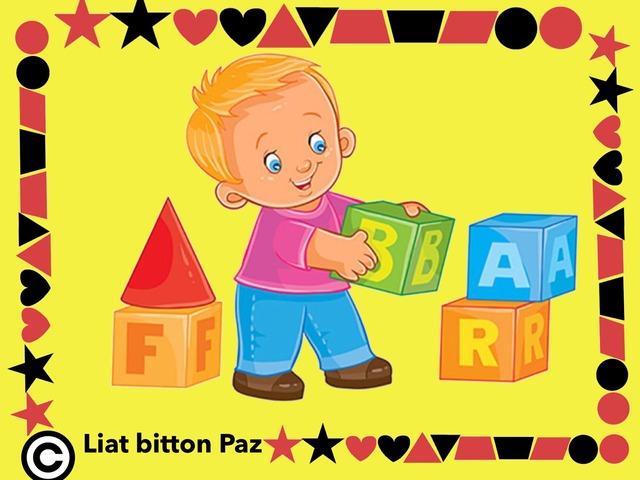 צורות וקוביות  4 by Liat Bitton-paz