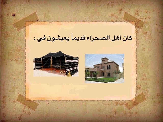 البيت الكويتي (٢) by Gali Obaid