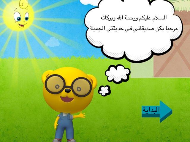 قصص الجمع by م.بثينة  الزهراني