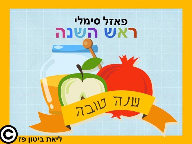 פאזלים לראש השנה by Liat Bitton-paz