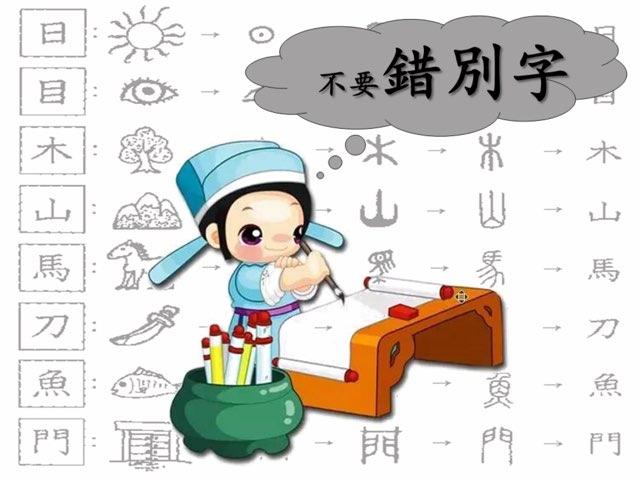 不要錯別字 by Joey Chan