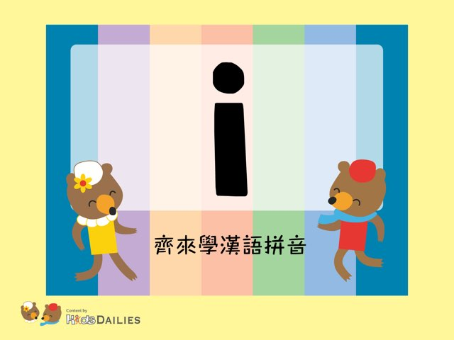 齊來學漢語拼音「i」 by Kids Dailies