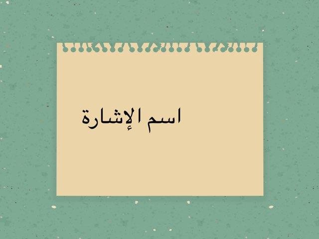 لعبة 45 by خلود الغفيلي