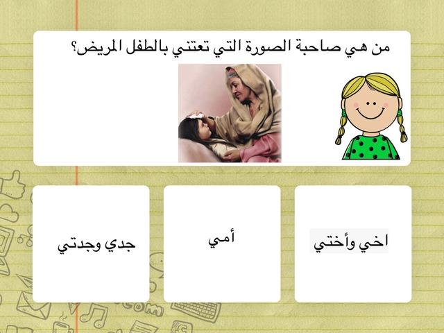 رابع الدرس الاول  by Rana Alhamied