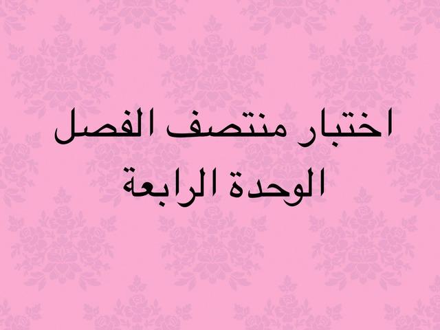 اختبار منتصف الفصل اول ثانوي by Noor Alsaihati
